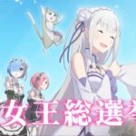 Re:Zero -Starting Life in Another World- Death or Kiss PV 01